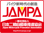 日本二輪自動車推進協会 JAMPA