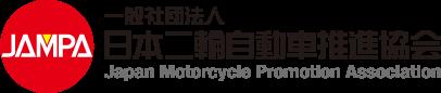 日本二輪自動車推進協会「JAMPA」